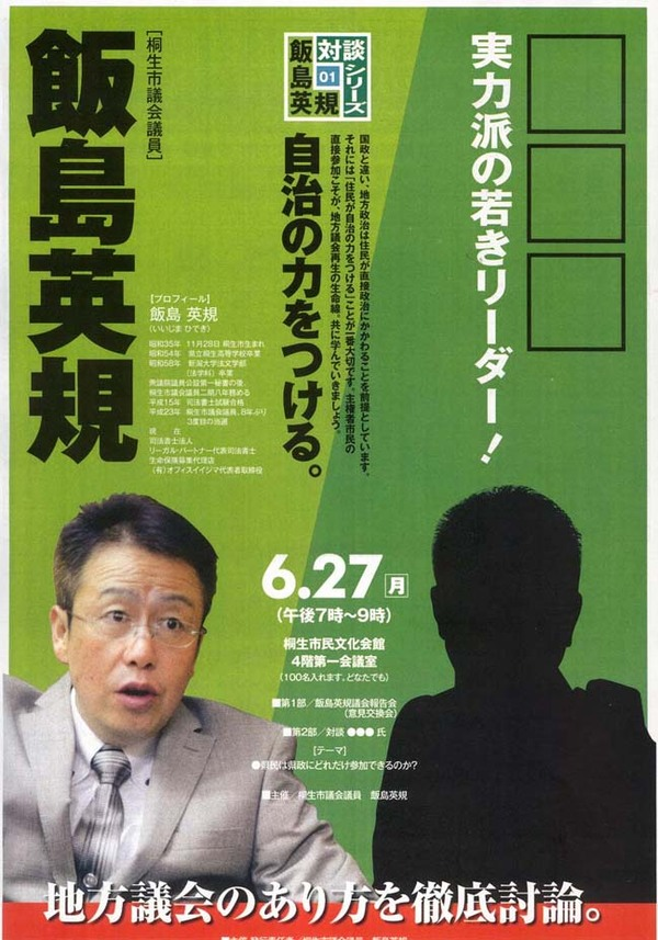 Iijima11_5