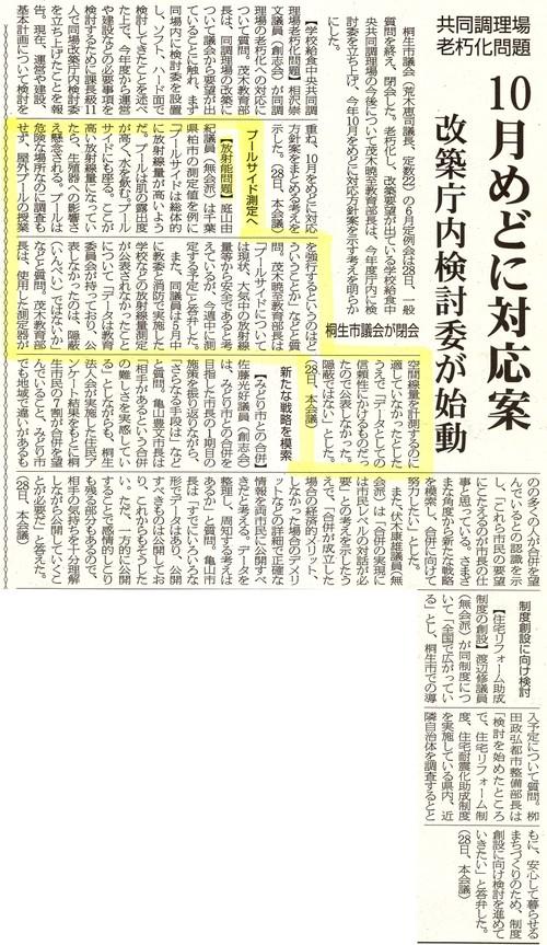 2011629times_9