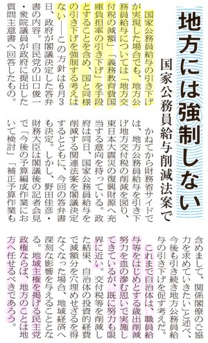2011615gikaijyunpo_6