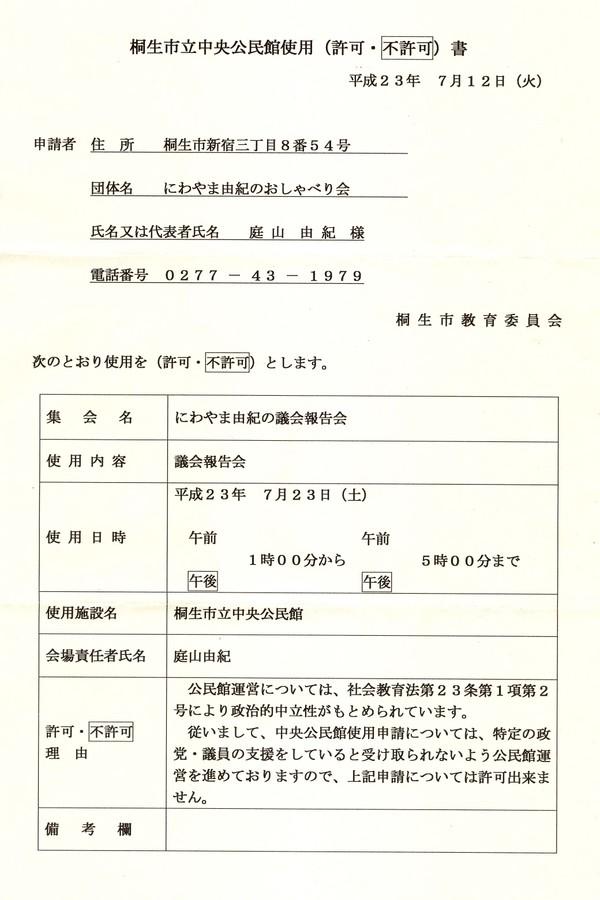 2011713kouminkan_2