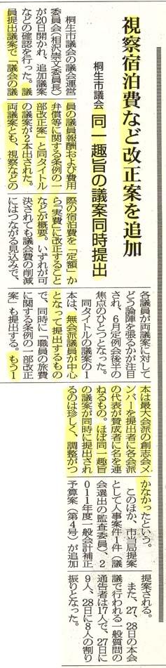 2011621times_2