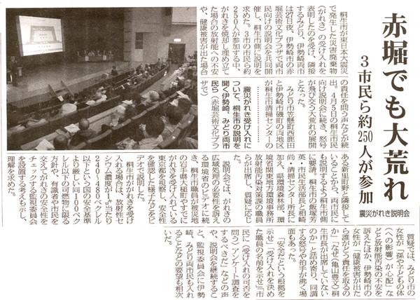 2012428times_2